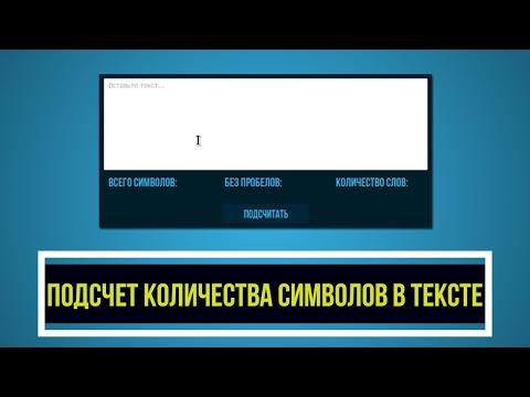 DevelNext - Подсчет количества символов в тексте