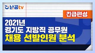 [긴급편성] 2021년 경기도 지방직 공무원 선발인원 …