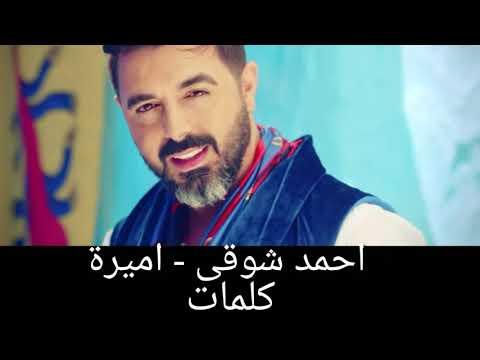 CHAWKI - Amirah (official Lyrical Video) شوقي- اميره