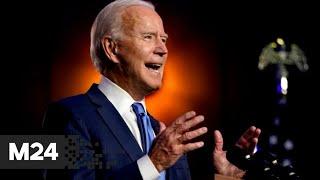 Выборы в США: Джо Байден побеждает на выборах президента. Новости Москва 24