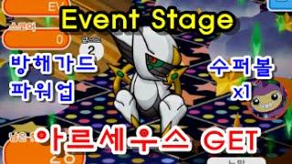 포켓몬 셔플 이벤트 아르세우스 GET - 방해가드, 파워업/수퍼볼x1 (Pokemon Shuffle Event Arceus)