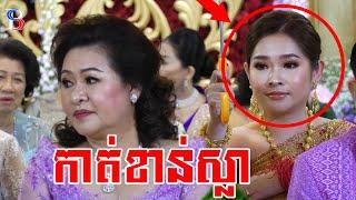 កាត់ខាន់ស្លាក្បោះក្បាយណាស់, Khmer wedding ceremony 2020 by BestSolution