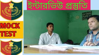 west bengal police constable interview preparation part 35/99,mock interview