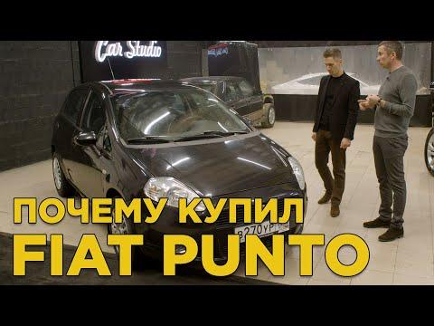 Почему купил Fiat Punto | Отзыв владельца Фиат Пунто  | Плюсы и минусы