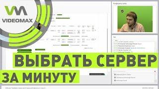 подобрать сервер для IP видеонаблюдения за 1 минуту! Вебинар 12 11 2015
