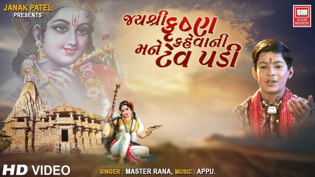 Jay Shri Krushna Kevani Mane Tev : Krishna Song - Master Rana : Soormandir