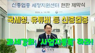 (20.06.19) 국세청, '유튜버·SNS 마켓 사업…