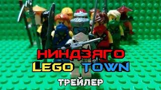 Ниндзяго / Lego Town трейлер