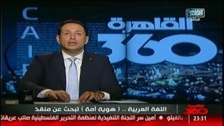 أحمد سالم: أخطاء اللغة العربية .. البلد محتاجة مدرس نحو!