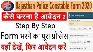 Rajasthan Police 5000 Constable Form 2020   Step By Step Form Filling - Check Full Process Here