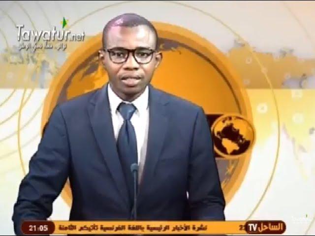 نشرة أخبار قناة الساحل 08-07-2017- سيدي محمد جاكانا