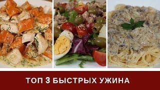 Быстрый Ужин Что Приготовить На Ужин Быстро ТОП 3