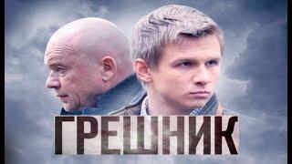 Грешник - Фильм HD