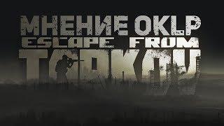 Escape from Tarkov - ГОДНОТА? (МНЕНИЕ OKLP)