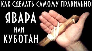 Как сделать явару или куботан своими руками оружие для самозащиты. how to make Yawara kubotan kobo