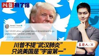 """川普不提""""武汉肺炎"""" 只说美国是""""宇宙第一""""《总统推了啥》  2020.01.21 第12期"""