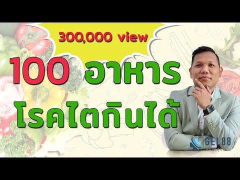 100 อาหาร โรคไตกินได้ ปลอดภัย ผู้ป่วยโรคไตต้องรู้ ชะลอไตเสื่อม โรคไตกินอะไรดี