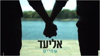 אליעד - שמיים |  Eliad - Heavens