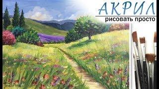"""""""Цветочный луг. Пейзаж"""", как нарисовать 🎨АКРИЛ! ДЕМО Мастер-класс"""
