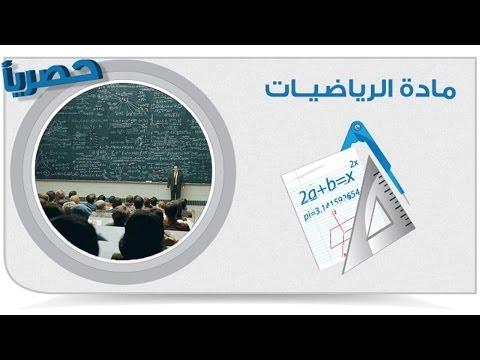 الرياضيات - إعدادية - جبر | النسبة والتناسب