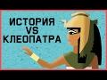 Edu: История vs. Клеопатра