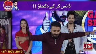 Dance Kar Kay Dikhao | Game Show Aisay Chalay Ga With Danish Taimoor