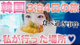 楽しすぎた韓国旅行♡明洞の屋台食べ歩き&噂の可愛い場所へ♡