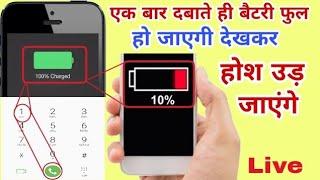 मोबाइल बैटरी का Secret कोई नहीं जानता एक Click में बैटरी फुल चार्ज करें|Mobile Battery Secret Trick