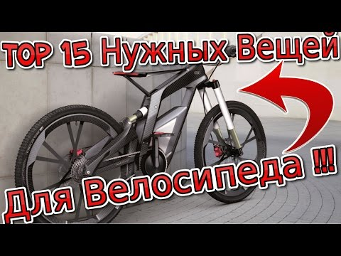 Велоприбамбасы для велосипеда топ15 с алиэкспресс   лучшее для велосипедиста