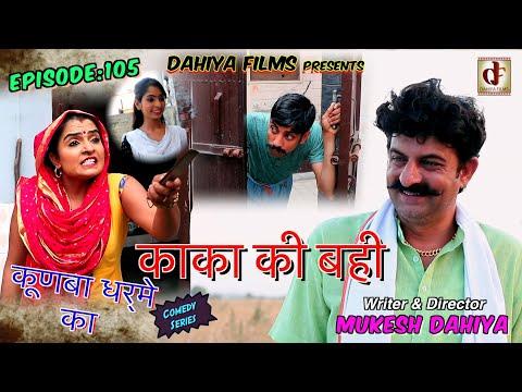 Episode 105 काका की बही # Mukesh Dahiya # Haryanvi  Comedy # KDK # DAHIYA FILMS