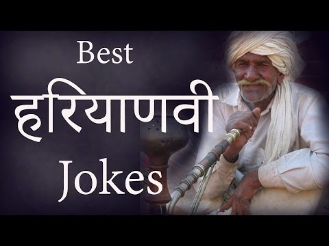 Best Haryanvi Jokes Ever | हरियाणवी चुटकुले  2017 | Latest Haryanvi Comedy