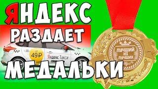 Медали от яндекс такси: очередная фича....