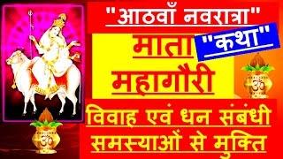 माँ महागौरी कथा navratri special story of mahagauri mata mahagauri hindu godess durga