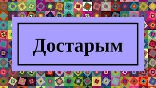 Жанар Айжанова Достарым
