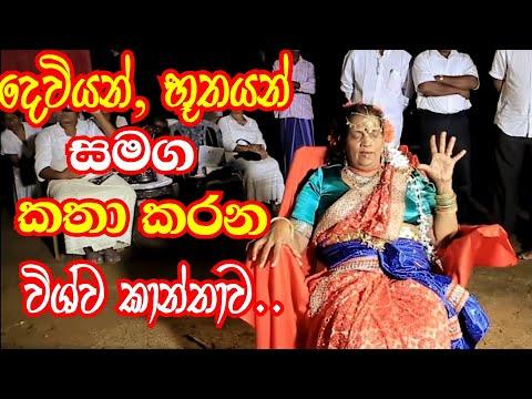 භූතයන් සමග රාත්රියේ කතා කරන මෑණියෝ | Lalitha Kalyani | Tv Nine Sri Lanka