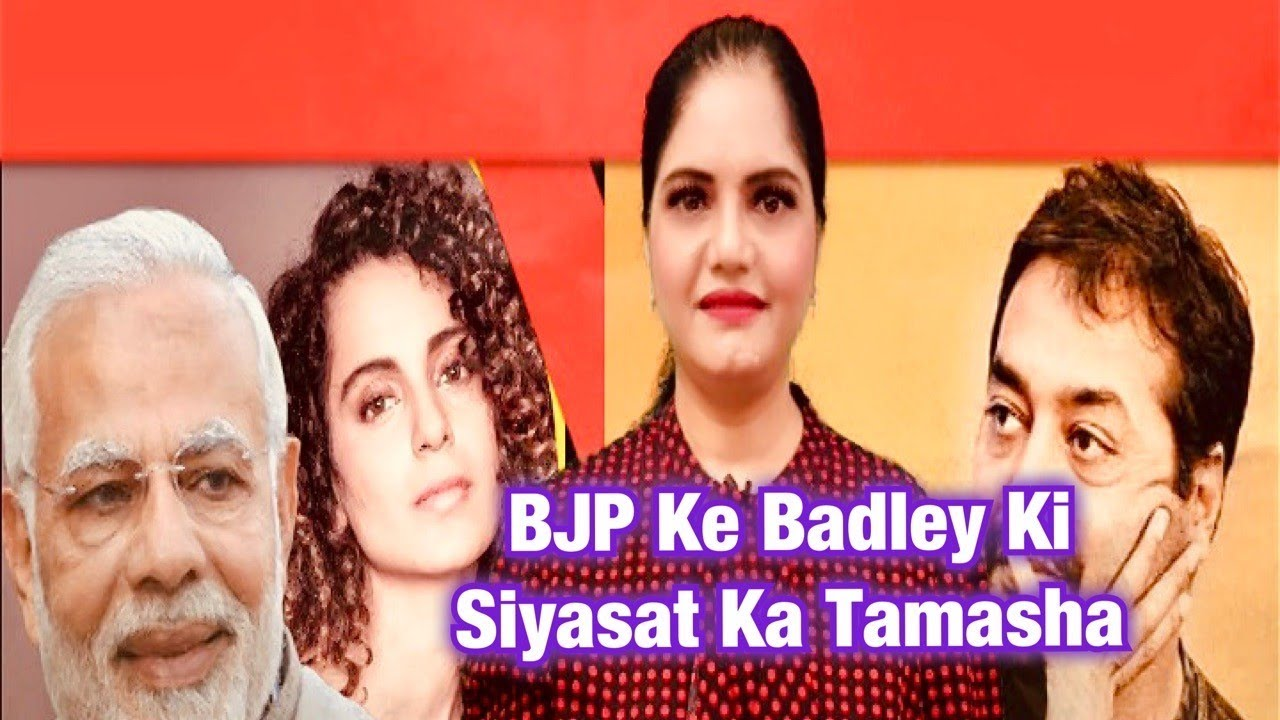 BJP Ki Badley Ki Siyasat Ka Poora Sach ?