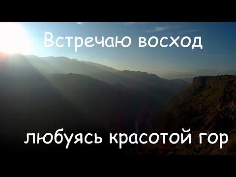Армения. Восход в горах Одзуна. Ереванский зоопарк. Цицернакаберд.