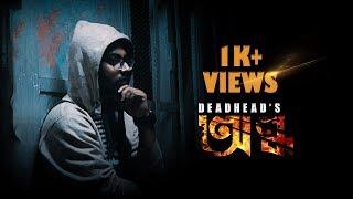 DEADHEAD - অন্ধ (Andho) Prod. By FiFtY VinC  [4k] | Bangla Rap | 2019