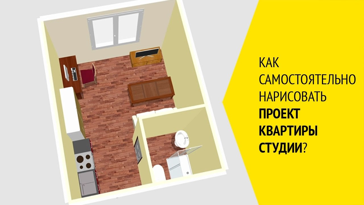 Бесплатный дизайн проект квартиры онлайн