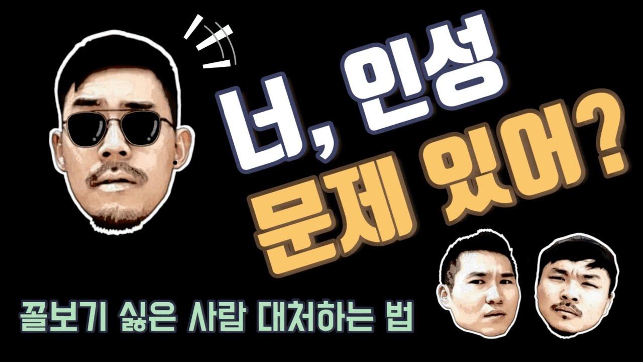 너 인성 문제 있어? 브레이크 ep. 02 꼴보기 싫은 사람 대처하는 법 (feat. 임형규, 고은식, 반승환)