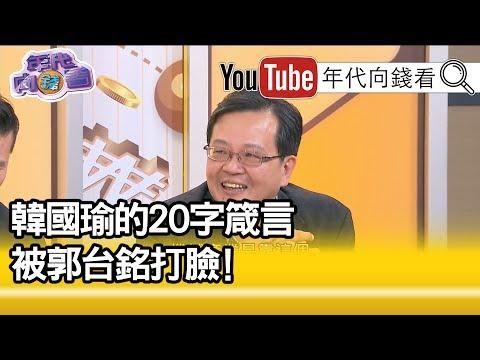 精華片段》黃創夏:郭台銘是沒鬼混20年的人【年代向錢看】