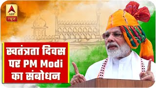 Independence Day: PM Modi address to the nation from Red Fort