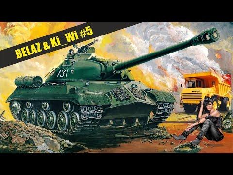 видео: wot blitz - belaz и Ксюха ki_wi. Путь к 1000 боев #5 - world of tanks blitz (wotb)