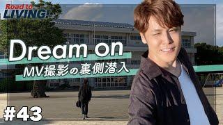 【#43】「Dream on」ミュージックビデオ撮影の裏側潜入してみた【宮野真守 Road to LIVING!】