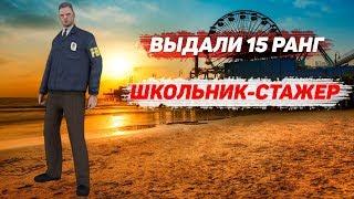 ВИДАЛИ 15 РАНГ | СТАЖИСТ НА НУБО РП | PAYDAY GOLD