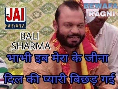 BHABI IB MERA K JEENA DILL KI PYARI BICHAD GYI || BALI SHARMA || BEWAFA RAGNI FULL MP3