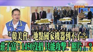 【精彩】「韓美會」地點國家機器到不了? 莊子富:1450沒招 只能攻擊「照片」?