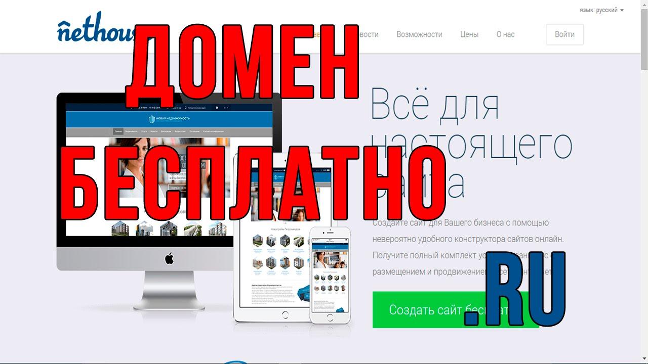 Создать бесплатно сайт с бесплатным доменом ru и хостингом на на каком хостинге разместить сайт и как