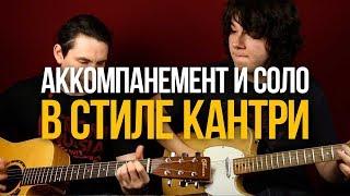 Кантри аккомпанемент и соло в стиле Johnny Cash Wreck Of The Old 97 - Уроки игры на гитаре