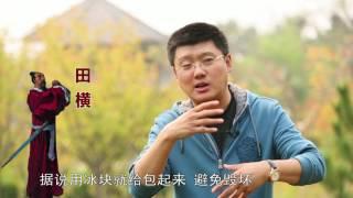 袁游 第一季 第47期 士为知己者死—田横岛